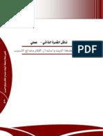 فحص وإصلاح مضخة الزيت.pdf
