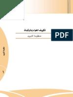 منظومة التبريد.pdf