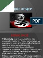 ΑΔΟΛΦΟΣ ΧΙΤΛΕΡ-ΓΕΩΡΓΙΑ, ΚΩΝΝΑ, ΛΟΥΚΙΑ