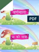Hindi Alphabets Varnamala
