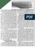 1-jan2007-आदिशक्ति की लीला कथा