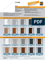 Акция на двери Hormann ThermoProPlus 2015 c боковым элементом RU
