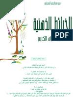 quran_mm
