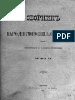 G Petrov Tetovskite Pashi