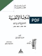 الدولة الأغلبية  .. التاريخ السياسي  800 ـ 909 م محمد الطلبي.pdf