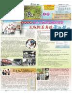 葫蘆墩季刊2015夏訊-第12期