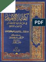 Syarah Abu Suja Kifayatul Akhyar