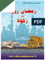 Ramzan Roza Zakat (zubiweb.net)