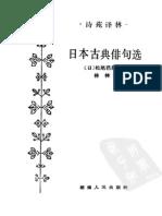 日本古典俳句选