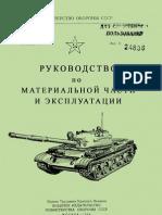 Т-62-Technic_manual