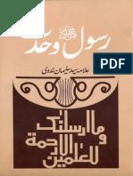 Rasool e Wahdat