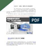 网络虚拟化技术:VSS、IRF2和CSS解析