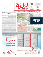 Alroya Newspaper 28-06-2015