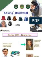Keurig_咖啡沖泡機