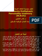اختبار MMPI