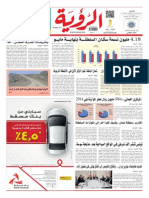 Alroya Newspaper 29-06-2015