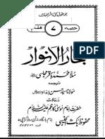 Baqir Majlisi - Bahar-ul-Anwar - Volume 07.pdf