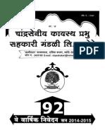 CKP Sahakari Mandali Baroda - Report 2014-15