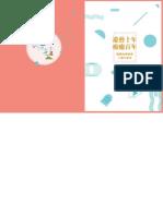 台灣藝術治療學會 十週年專刊