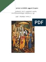 Naalvar paarvaiyil Anuman Perumai-Kishkindha Kandam