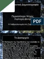 Περιβάλλον-παρουσίαση