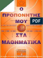 01-boithima-mathimatika-d-dimotikou .pdf.PdfCompressor-703704.pdf