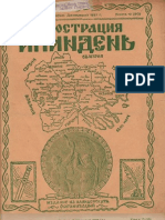 Illustration Ilinden, 1937, Book 10, Godina IX, December