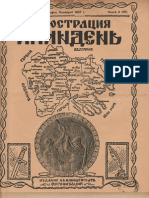 Illustration Ilinden, 1937, Book 9, Godina IX, November