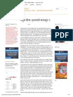 रसूल लीला _इस्लामी कामसूत्र !! « Hindurashtra Blog