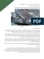 3 سيناريوهات لحل أزمة ندرة المياه في مصر بعد سدِّ النهضة الإثيوبي