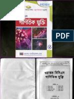 Bcs Mp3 Books Pdf