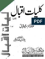 Kulliyat e Iqbal Farsi With Urdu Translation