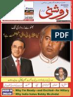 Roshni Online Issue 82