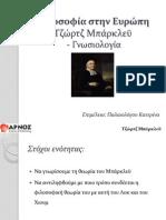 Τζωρτζ Μπάρκλεϋ.pdf