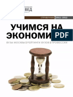 """Справочник """"УЧИМСЯ НА ЭКОНОМИСТА"""". Выпуск 4, 2011-2012"""
