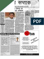 Praja Saptaak 29 June to 5 July