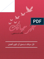 _حياتك-www.alra3i.com-120.pdf