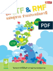 LTFRMF2014