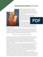 Ερμηνεία της θείας Λειτουργίας (Άγιος Νικόλαος ο Καβάσιλας)