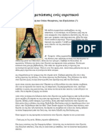Αντιμετώπισις ενός αιρετικού -  επιστολή του Οσίου Θεοφάνους του Εγκλείστου (*)