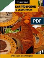 Великий Новгород и Его Окрестности (Рапопорт А.)