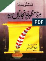 00421 Maktubat Mirza Mazhar Urdu