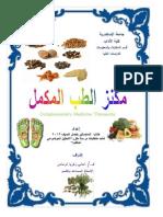 المكنز.pdf
