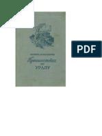 Путешествия По Уралу (Евгений Масленников, Раиса Рубель) 1956