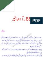 Imran Series No. 88 (Link 2) - Aadha Bater (Half Quail)