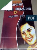 ThiruMagalThediVandal_ArunaHari