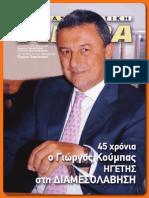ioynios_2015