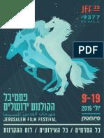 מוסף הארץ - פסטיבל  ירושלים 2015