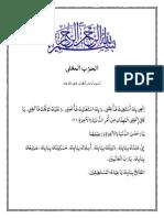 Hizib Mughni Rev