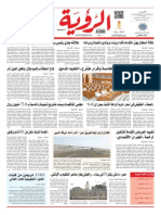 Alroya Newspaper 02-07-2015